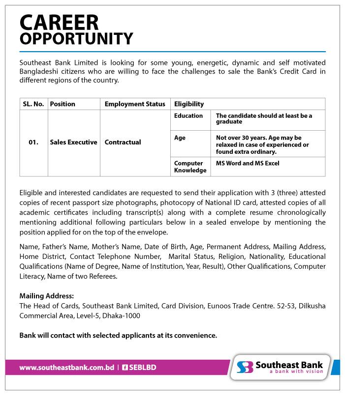 South East Bank (SBL), South East Bank (SBL) Job Circular 2020, Recent Job Circular