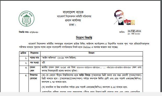 Bangladesh Bank Law Officer, Bangladesh Bank Law Officer Job Circular 2020, Recent Job Circular