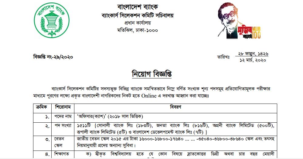 BSCS Under Bangladesh Bank Job, BSCS Under Bangladesh Bank Job Circular 2020, Recent Job Circular